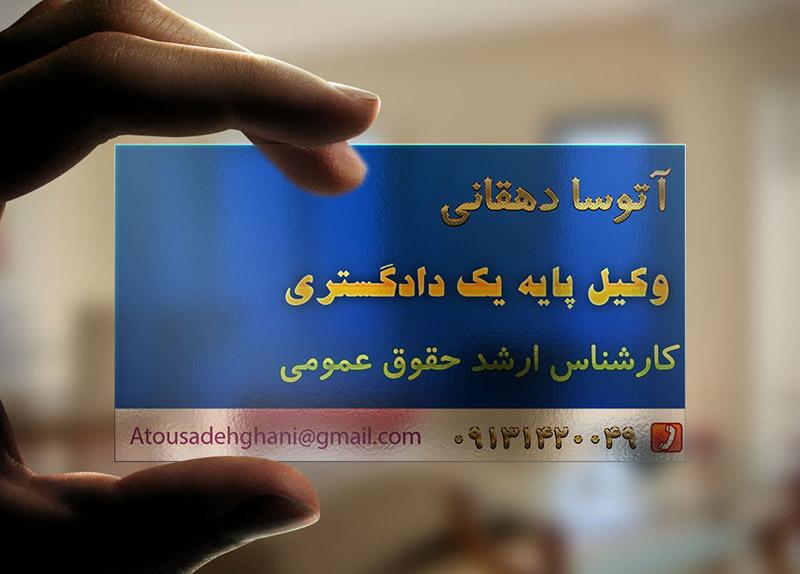 آتوسا دهقانی وکیل پایه یک دادگستری و مشاور حقوقی در بوشهر