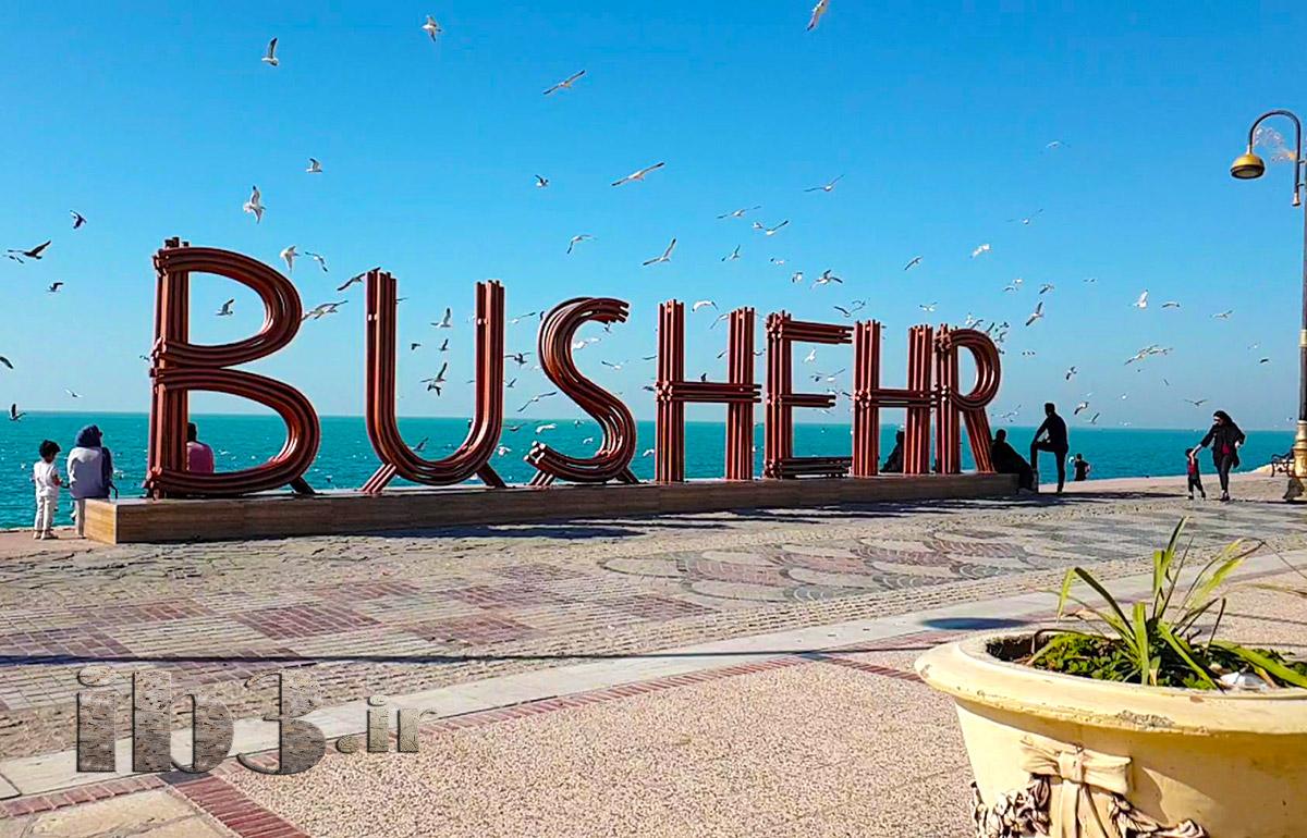 بوشهر زیبا تصاویر  و میکس های اختصاصی به عشق همه بوشهریها و ایرانیها