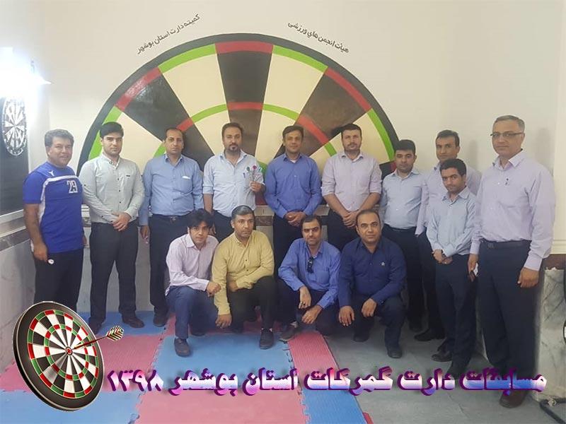مسابقات دارت قهرمانی گمرکات استان بوشهر سال 1398