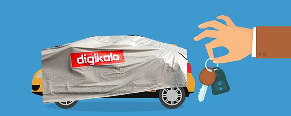 خرید ماشین به صورت اینترنتی دیجی کالا