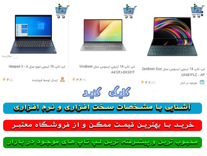 خرید لپ تاپ و قطعات جانبی ای بی تری