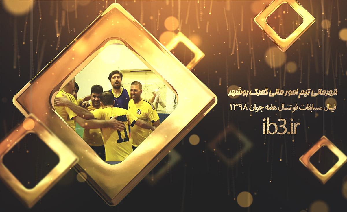 جشن قهرمانی تیم امور مالی گمرکات استان بوشهر