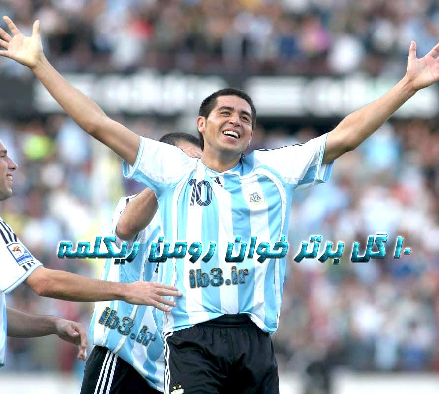 ریکلمه بازیکن تیم ملی آرژانتین عشق به آرژانتین و بوکاجونیورز